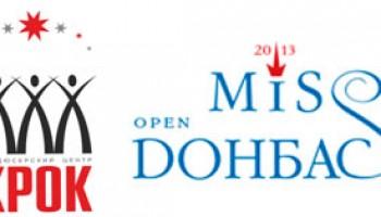 XIX  Всеукраинский конкурс красоты  «Мисс Донбасс OPEN 2013»