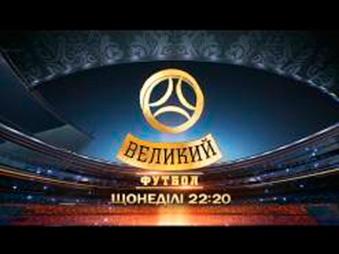 Спортивная программа «Великий футбол»
