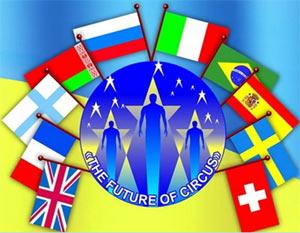 VI Международный фестиваль «Циркове майбутнє»