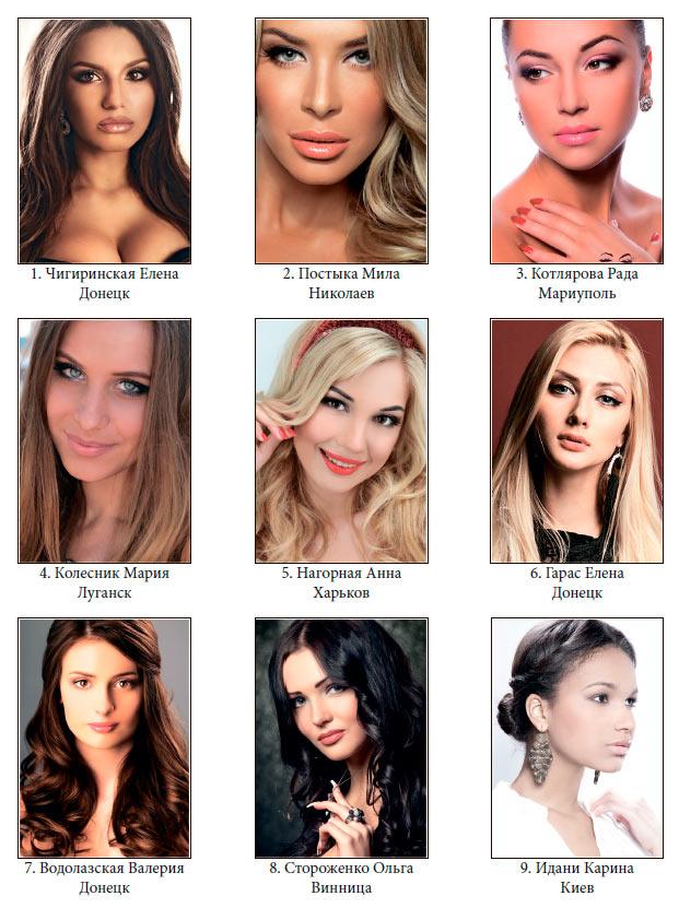Участинцы конкурса Мисс Донбасс - 2013