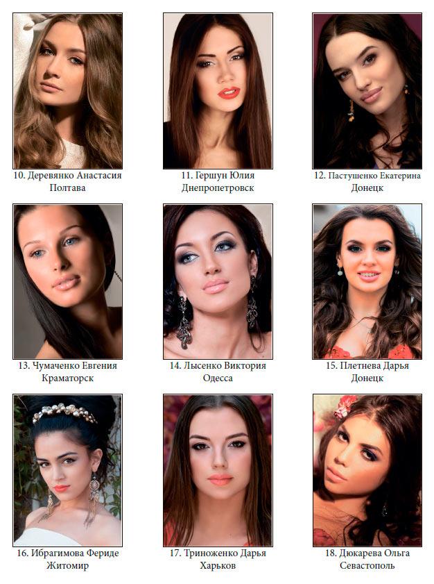 Участницы конкурса Мисс Донбасс - 2013