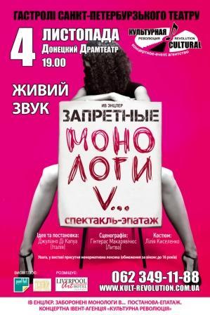Монологи вагины киев