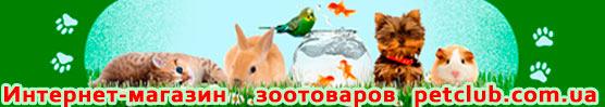 Интернет-зоомагазин petclub.com.ua