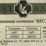 1067_yaschik_vodki