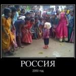 russia2050_0